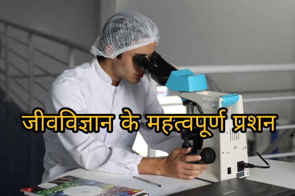 biology gk question in hindi