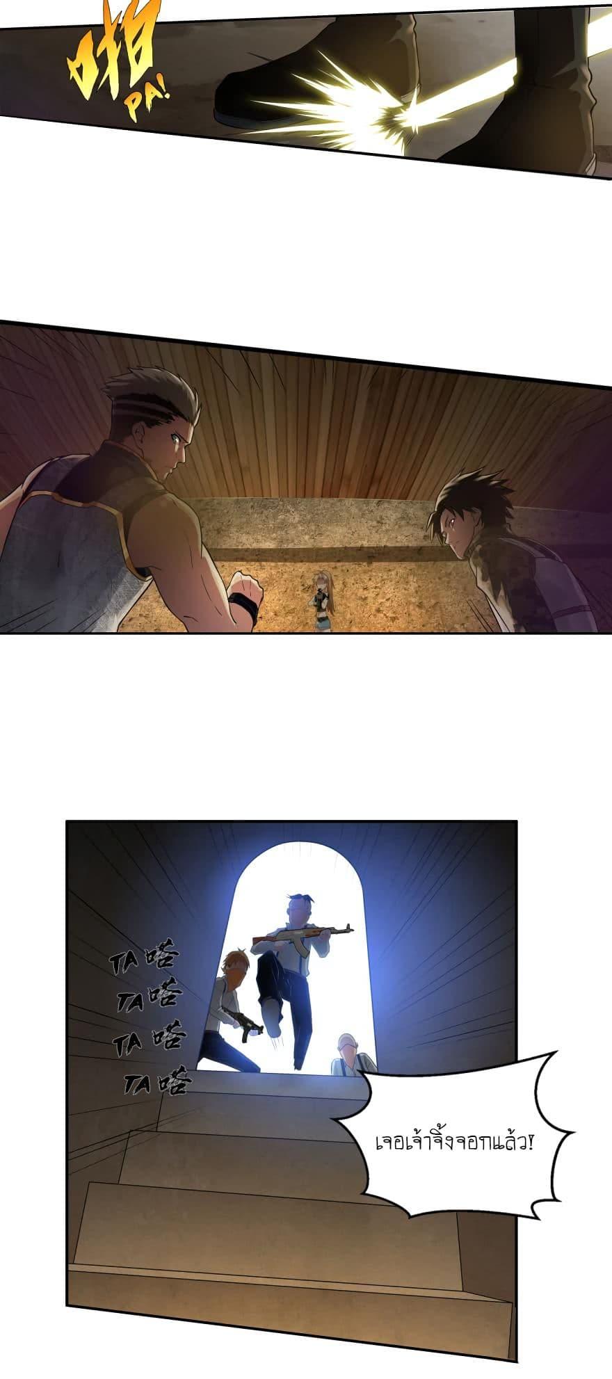 อ่านการ์ตูน Player Reborn ตอนที่ 21 หน้าที่ 3