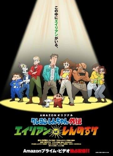 تقرير أونا كرايون شين-تشان المشتق: الفضائيين ضد شينوسوكي | Crayon Shin-chan Gaiden: Alien vs. Shinnosuke