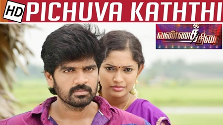 Pichuva Kaththi – Vannathirai Movie Review | Inigo Prabhakaran | Kalaignar TV