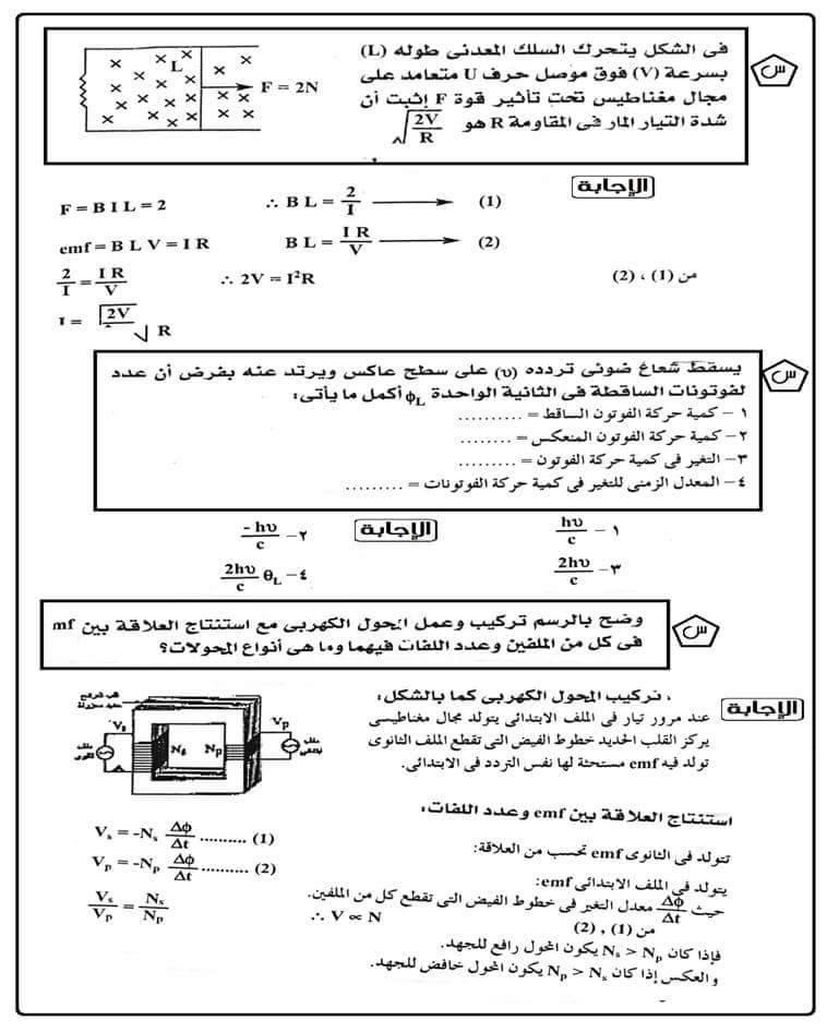 مسائل فيزياء مجابة .. مهمة جدا لطلاب ثانوية عامة 7