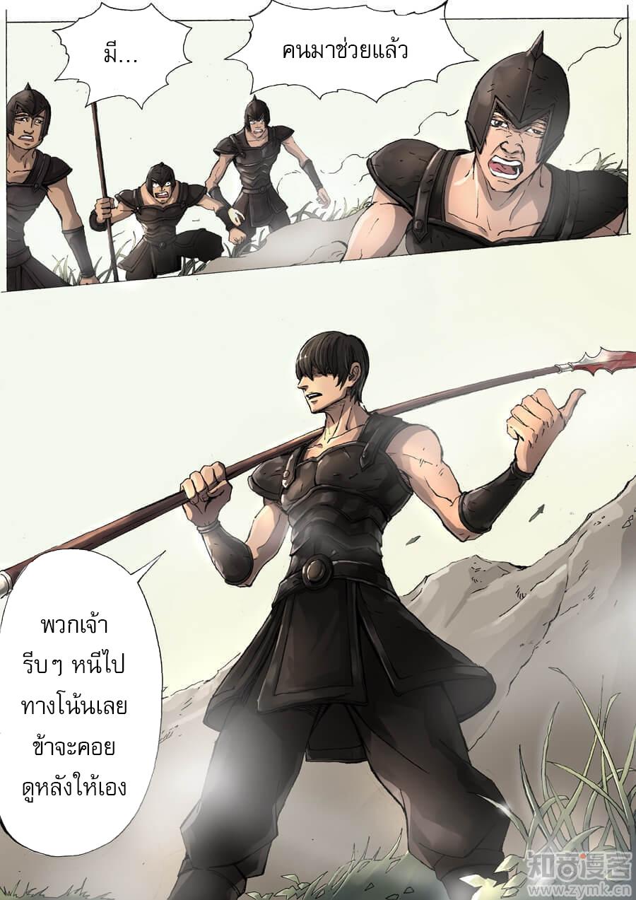 อ่านการ์ตูน Tangyan in the other world 6 ภาพที่ 7