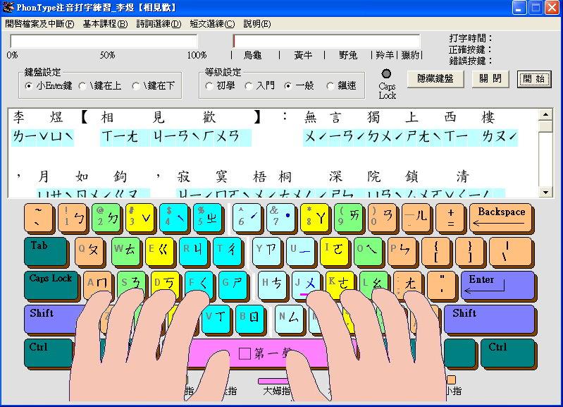 新注音打字練習 文章|- 新注音打字練習 文章| - 快熱資訊 - 走進時代