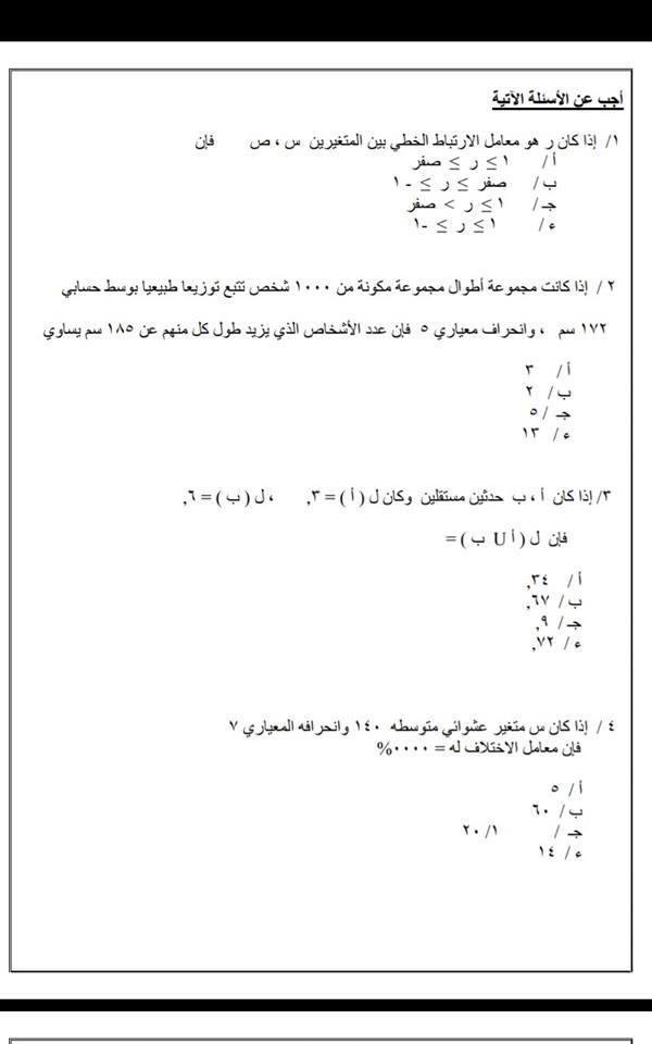 حل بوكليت احصاء للوزارة حل الاول والثاني