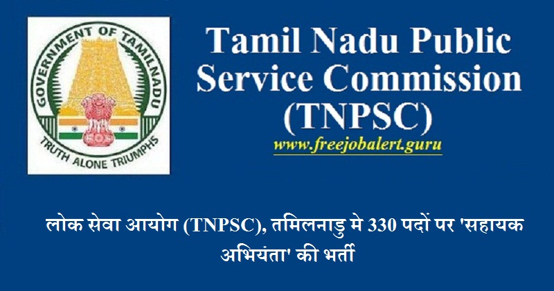 Tamil Nadu Public Service Commission,TNPSC, PSC, Tamil Nadu, PSC Recruitment, Assistant Engineer, B.E, B.Tech, Graduation, Latest Jobs, tnpsc logo
