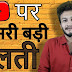 New Youtuber Must Watch This Video problems on new youtuber in hindi