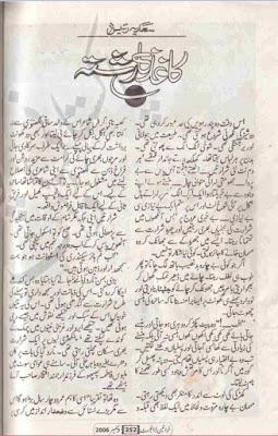 Kaaghaz ka rishta novel by Sadia Raees pdf