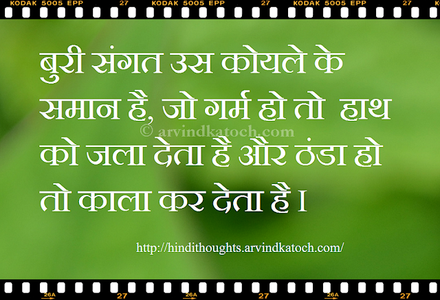 Bad company, coal, hand, hot, cold, Hindi Thought, Hindi Quote