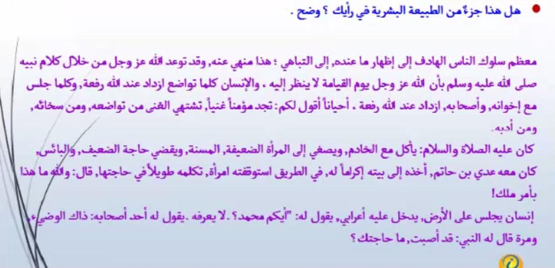 حل درس حتى اخر رمق في للصف الحادي عشر اللغة العربية الفصل الثاني