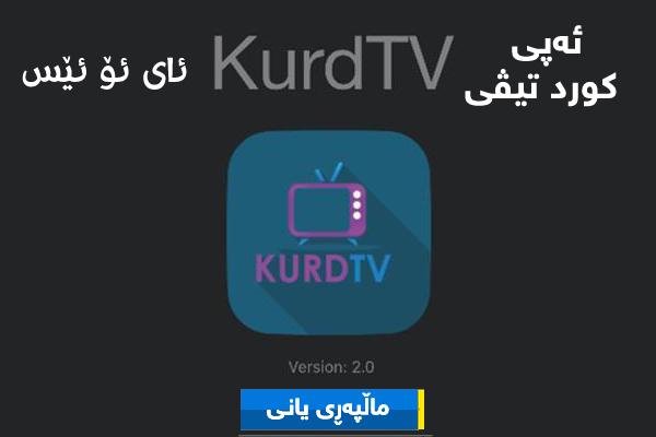 ئای ئۆ ئێس | ئهپی (KurdTV) كه ههموو ئهفلام كارتۆنهكانی جیلی ئالتونی تیایه