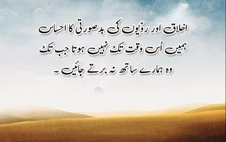 Nice Quotes And Sayings About Life In Urdu 38 powerful urdu quotes ...