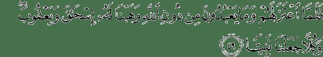 Surah Maryam ayat 49