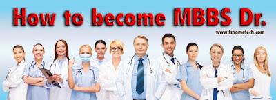 MBBS क्या है? What is MBBS?