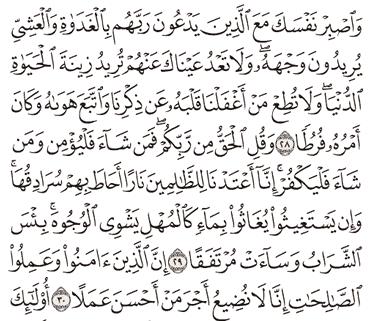 Tafsir Surat Al-kahfi Ayat 26, 27, 28, 29, 30