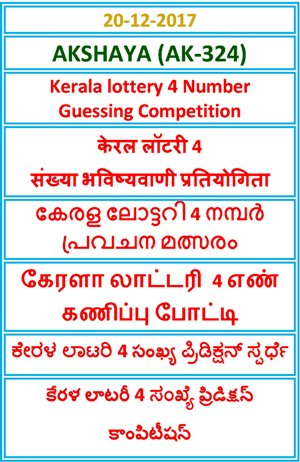 Kerala lottery 4 Number Guessing Competition AKSHAYA AK-324
