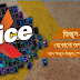 Grameenphone Djuice Prepaid Packages In Bangladesh