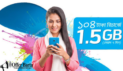 Gp 1.5GB Only 104TK New Internet Offer 2018 - posted by www.offerbarta.com