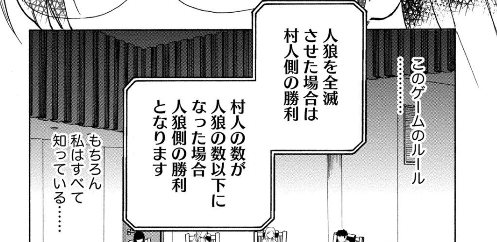人狼ゲーム ビーストサイド 3 (バンブーコミックス) …
