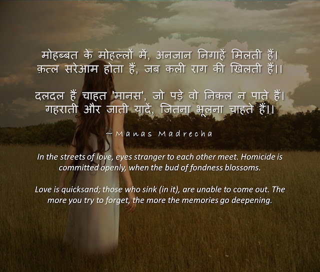Manas Madrecha, Manas Madrecha blog, Manas Madrecha poem, simplifying universe, hindi poem, love poem, hindi shayari, love shayari, girl in love, love is quicksand, love quotes, love wallpaper, teenage blog, inspiration, motivational poem