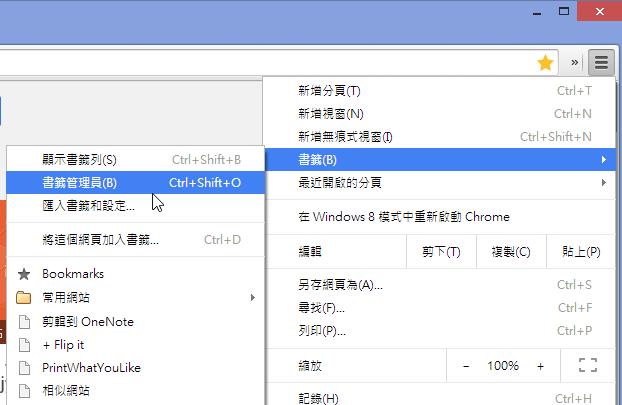 傳說的 Google Stars 登場! Chrome 書籤管理聰明版