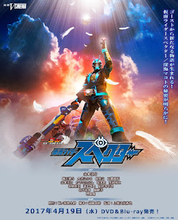 Kamen Rider Ghost RE:BIRTH: Kamen Rider Specter MP4 Subtitle Indonesia
