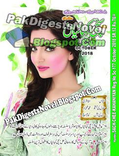 Sachi Kahaniyaan Digest October 2018 Pdf Free Download