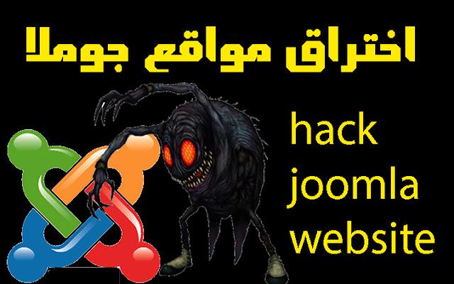 كيفية اختراق مواقع جوملا joomla