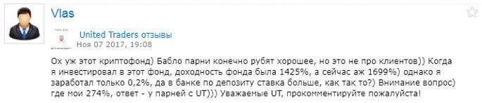 Отзывы о United Traders 4