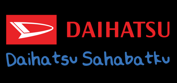 Lowongan Kerja PT Astra Daihatsu motor (ADM) Terbaru Bulan Maret 2018