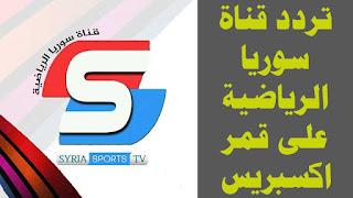 تردد قناة سوريا الرياضية على القمر الروسى اكسبريس 11 غرب