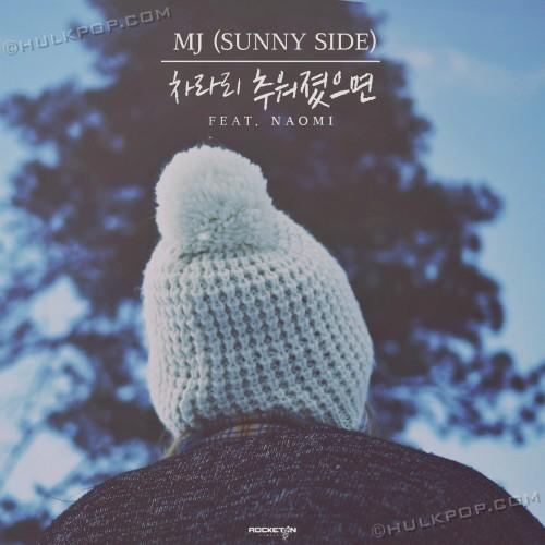 [Single] MJ (Sunny Side) – 차라리 추워졌으면 (Feat. 나오미)