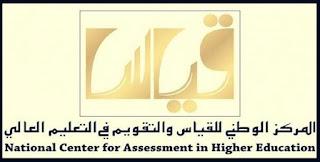 موقع قياس نتائج اختبار القدرات العامة 1439-1440 النتائج برقم السجل المدني بالسعودية