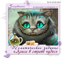 http://scrapmaster-ru.blogspot.ru/2016/07/blog-post.html