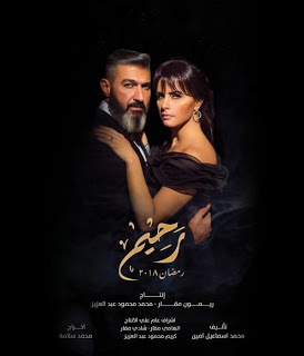 Ramadan series 2018: the dates of the series Rahim starring Yasser Galal on cbc channel