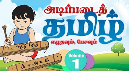 Adipadai Tamil kalvi Volume – Learn Tamil – Pre School Education – Educational Videos for Kids