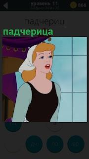 Персонаж падчерицы из мультфильма в качестве фрагмента