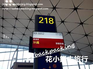 香港航空沖繩航班閘口