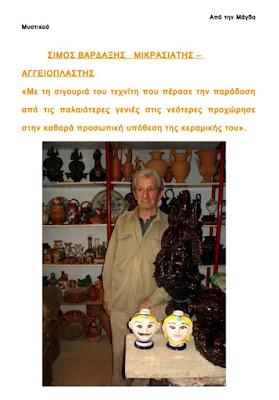 Μια αλληλουχία στην παράδοση της οικογένειας των Βαρδαξήδων έχει πάρει το δρόμο της και εξελίσσεται με την ανάδειξη της τέχνης των μικρασιατών Ελλήνων στην Ελλάδα του σήμερα.