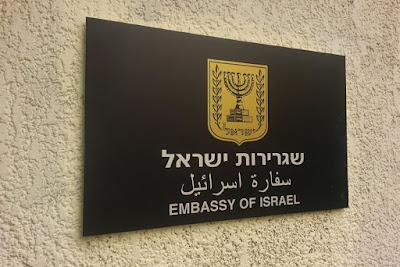 السفارة الأسرائيلية والهزيمة ..