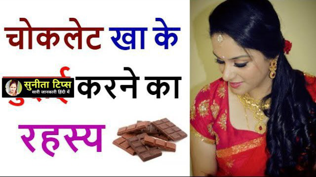 Chocolate Health tips : health tips in hindi for man body