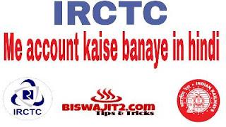 irctc me account kaise banaye in hindi