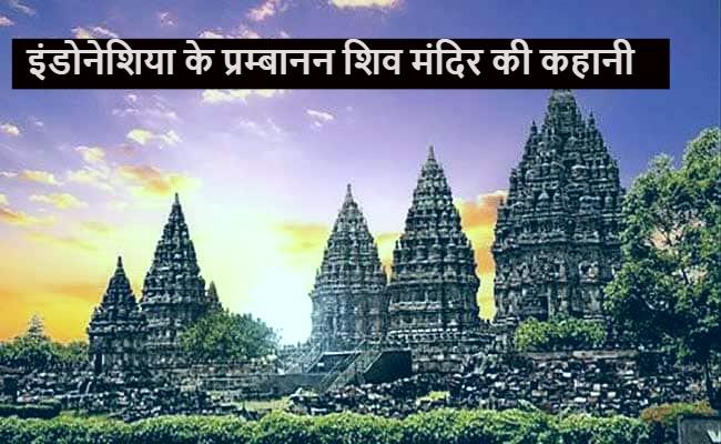 Lord Shiva temple in Prambanan Indonesia