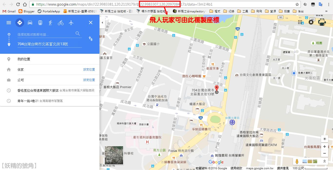 Image%2B004 - 真正的Pokemon GO雷達復活!FastPokeMap 支援包含台灣的多數區域