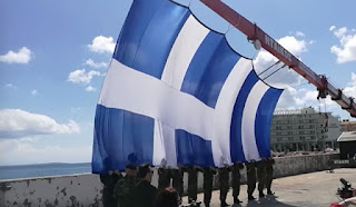 Χίος: Έπαρση της μεγάλης σημαίας για την 25η Μαρτίου (Βίντεο)