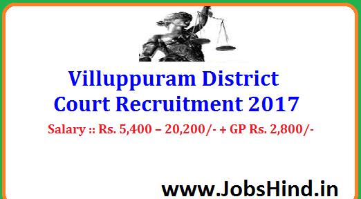 Villuppuram District Court Recruitment 2017