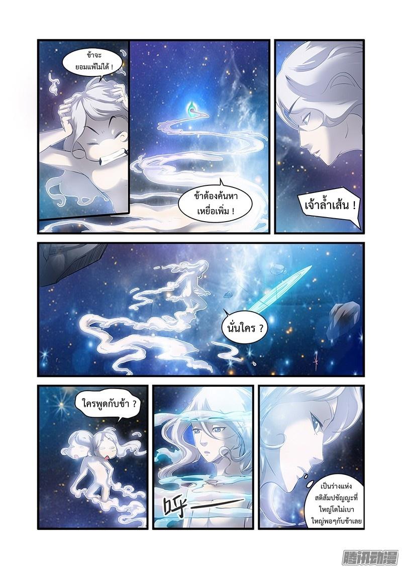 อ่านการ์ตูน Xian Ni 57 ภาพที่ 5
