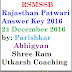 RSMSSB Rajasthan Patwari Answer Key 2016 24 December 2016 by Parishkar, Abhigyan, Shree Ram, Utkarsh Coaching