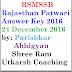 RSMSSB Rajasthan Patwari Answer Key 2016 24 December 2016 by Parishkar, Abhigyan, Shree Ram, Utkarsh Coaching