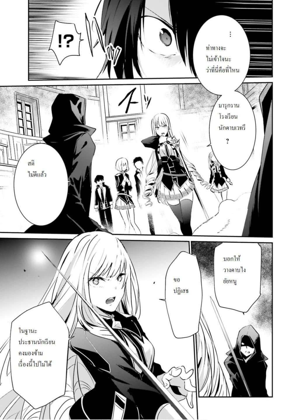 อ่านการ์ตูน Kage no Jitsuryokusha ni Naritakute! ตอนที่ 10.1 หน้าที่ 3