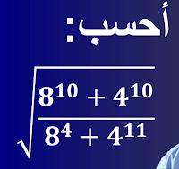 Calculer sqrt((8^10+4^10)/(8^4+4^11))